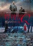 特捜部Q 檻の中の女[DVD]