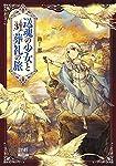 送魂の少女と葬礼の旅 (3) (ゼノンコミックス)