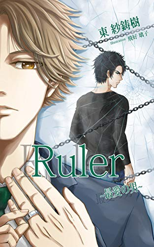 Ruler~最愛の男~ (TRY出版)