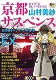 京都サスペンス 名探偵キャサリンの事件簿&ミステリーベストコミックEX