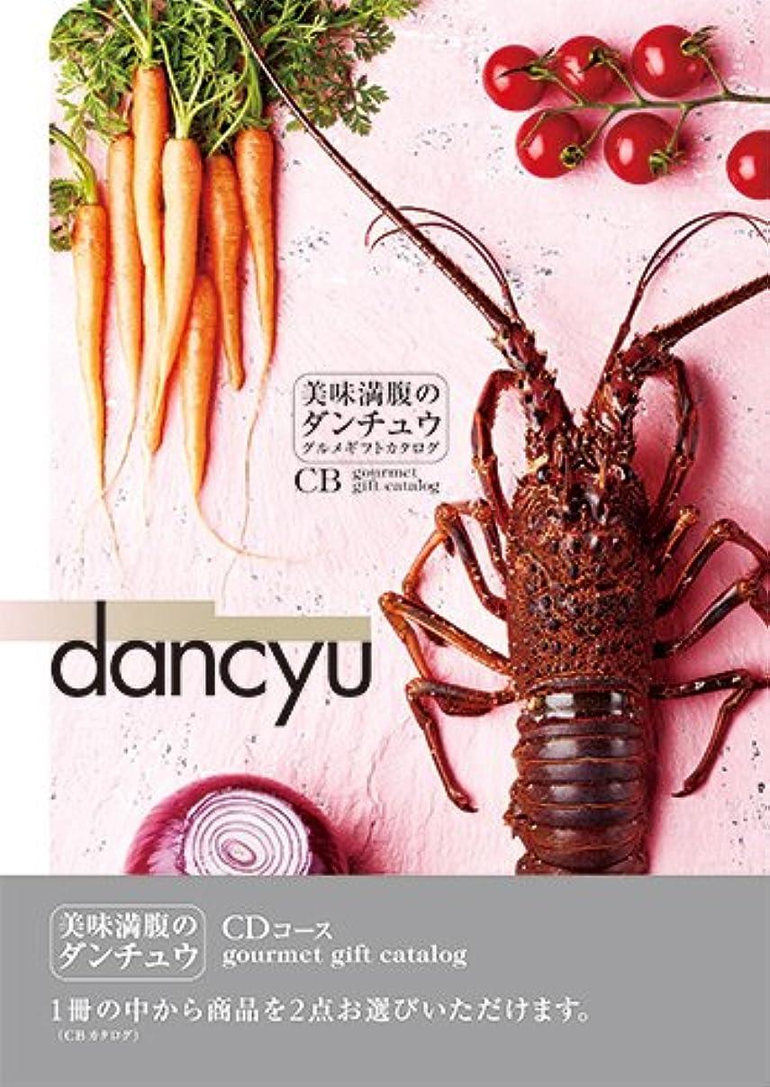 矢じりフクロウ期間CONCENT グルメ カタログギフト dancyu ダンチュウ DCコース