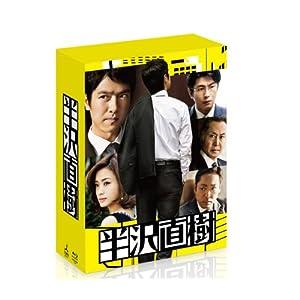 """半沢直樹 -ディレクターズカット版- Blu-ray BOX"""""""