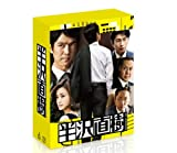 半沢直樹 -ディレクターズカット版- Blu-ray BOX[Blu-ray/ブルーレイ]
