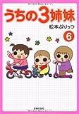 うちの3姉妹6