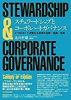 スチュワードシップとコーポレートガバナンス: 2つのコードが変える日本の企業・経済・社会