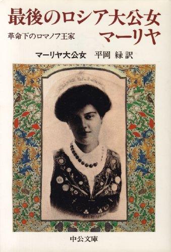 最後のロシア大公女マーリヤ―革命下のロマノフ王家 (中公文庫)