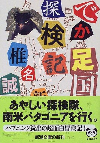 でか足国探検記 (新潮文庫)