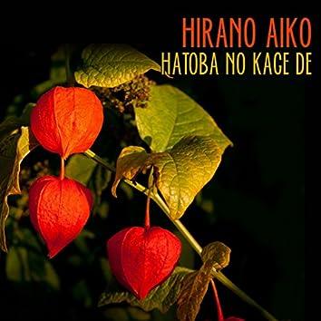 Hatoba no Kage De