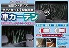 【タイムセール】 車 カーテン フロント用3枚セット が激安特価!