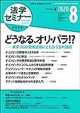 法学セミナー2020年8月号 通巻787号 どうなる、オリ・パラ!?