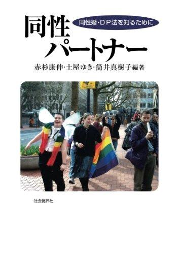 同性パートナー――同性婚・DP法を知るためにの詳細を見る