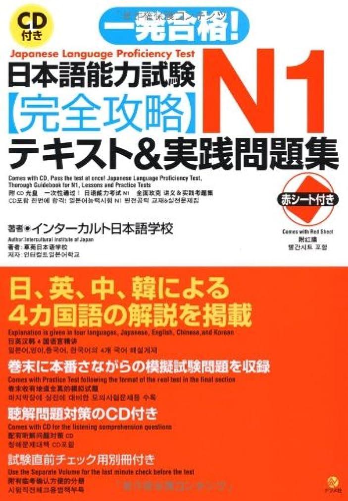 歩道振る避けられないCD付き一発合格!日本語能力試験N1完全攻略テキスト&実践問題集