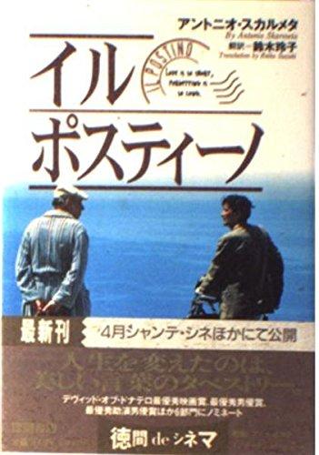 イル・ポスティーノ (徳間文庫)