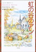 虹の谷のアン (シリーズ・赤毛のアン 5)