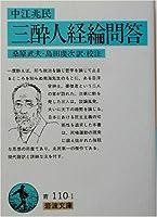 三酔人経綸問答 (岩波文庫)
