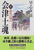 会津士魂 10 越後の戦火 (集英社文庫)