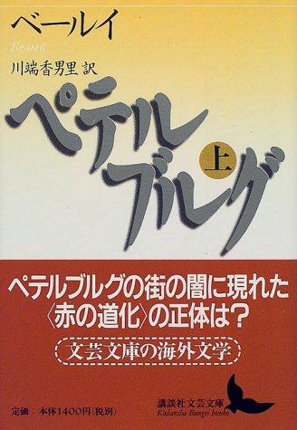 ペテルブルグ(上) (講談社文芸文庫)