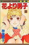 花より男子 22 (マーガレットコミックス)