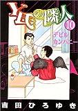 Y氏の隣人 10 (ヤングジャンプコミックス)