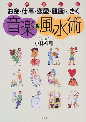 開運決定版 お金・仕事・恋愛・健康にきく音楽&風水術
