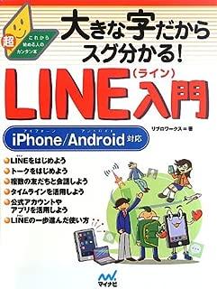 大きな字だからスグ分かる!LINE(ライン)入門 iPhone/Android対応 (これから始める人の超カンタン本)
