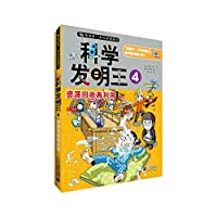 My first comic book of the science of science king invention 4: Resource Recycling(Chinese Edition)