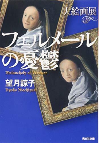 フェルメールの憂鬱: 大絵画展 (光文社文庫)