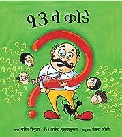 Teravay Koday/The 13th Riddle (Marathi)