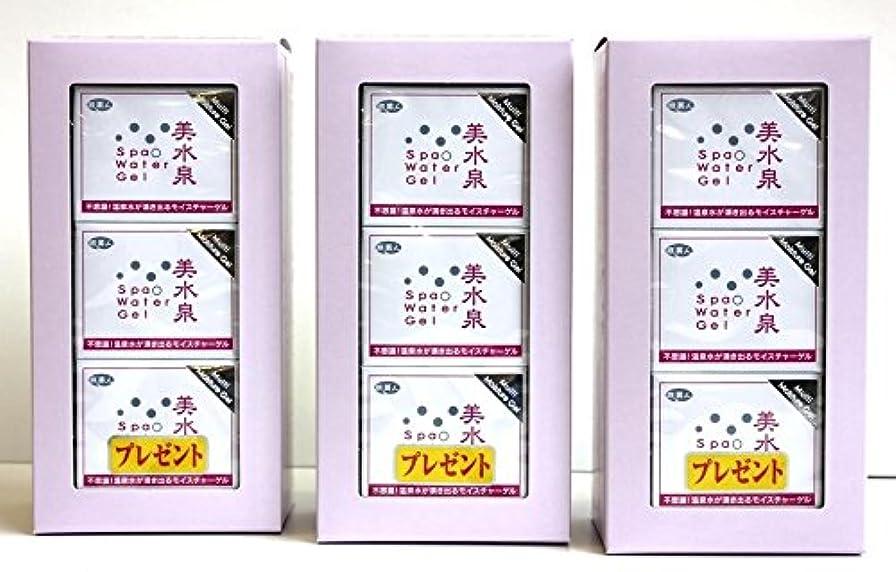 大破力学改善するアズマ商事 美水泉3個×3セット オールインワンゲル オールインワンジェル 敏感肌