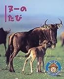 ヌーのたび (羽仁進の愛情いっぱい動物記 (9))