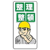 【337-01】整理整頓標識 整理整頓