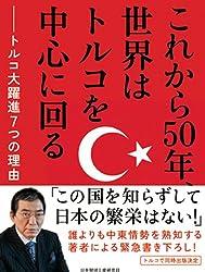 【 これから50年、世界はトルコを中心に回る — トルコ大躍進7つの理由 】
