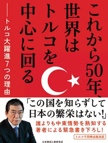 これから50年、世界はトルコを中心に回る ― トルコ大躍進7つの理由