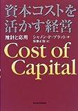 資本コストを活かす経営―推計と応用
