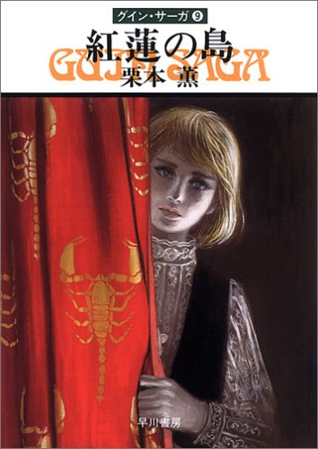 紅蓮の島―グイン・サーガ(9) (ハヤカワ文庫JA)の詳細を見る