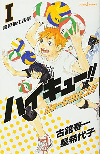 ハイキュー!! ショーセツバン!! 1 (JUMP j BOOKS)