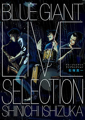 BLUE GIANT LIVE SELECTION ([特装版コミック])