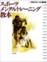 スポーツメンタルトレーニング教本