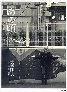 大塚明夫写真集 「あの頃」