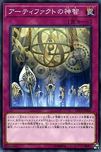 アーティファクトの神智 ノーマル 遊戯王 リンクヴレインズパック3 lvp3-jp065