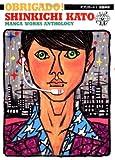 オブリガード―Manga works anthology (Ohta comics)