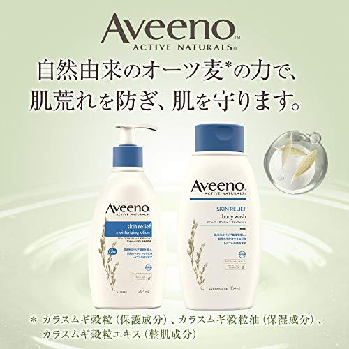Aveeno(アビーノ)スキンリリーフボディウォッシュ【乾燥肌、敏感肌の方向け】無香料354mL