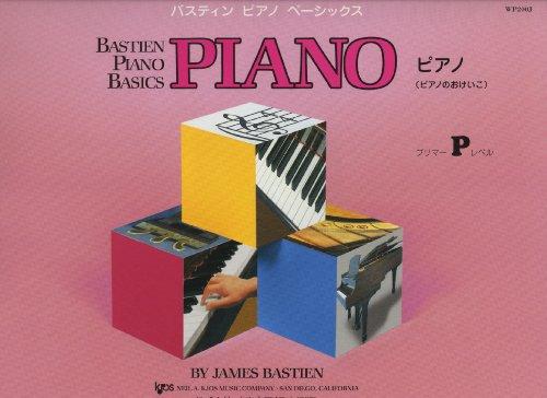ベーシックス ピアノ(ピアノのおけいこ) プリマー WP200J (バスティン・ピアノベーシックス)