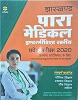 Jharkhand Para Medical Intermidiate Pravesh Pariksha 2020 Hindi