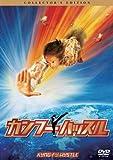 カンフーハッスル コレクターズ・エディション[DVD]