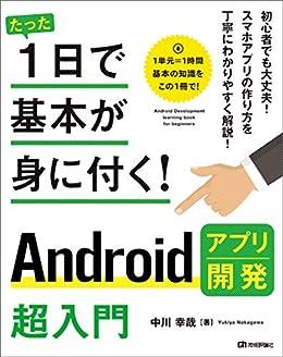 [中川 幸哉]のたった1日で基本が身に付く! Androidアプリ開発超入門 たった1 日で基本が身に付く!