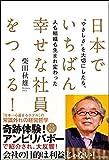"""日本でいちばん幸せな社員をつくる!  """"やさしさ""""を大切にしたら、人も組織も生まれ変わった"""