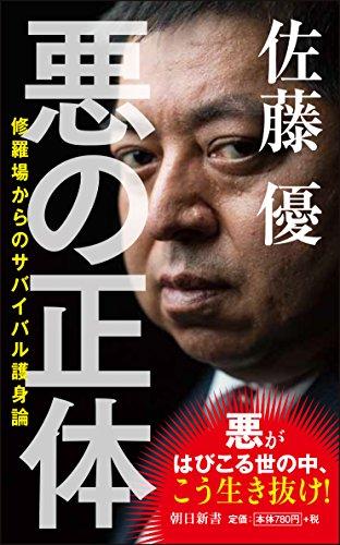 悪の正体 修羅場からのサバイバル護身論 (朝日新書)
