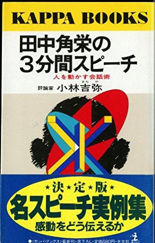 田中角栄の3分間スピーチ―人を動かす会話術 (カッパ・ブックス)の詳細を見る