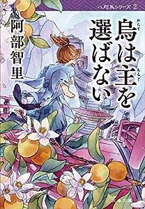 八咫烏シリーズ 2巻 表紙画像